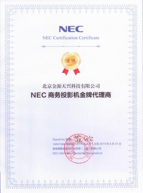 NEC,优派授权